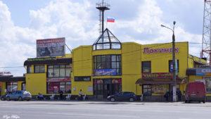 Город Лакинск